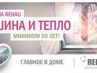 Скачать бесплатно фото  Окна от завода Рошан, Остекление коттеджей, 37525218 в Севастополь