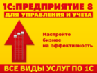 Фотография в   Частный программист 1С Предприятие 7. 7 - в Санкт-Петербурге 0