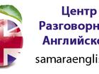 Уникальное изображение  Курс английского языка в Самаре 37599491 в Самаре