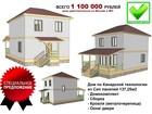 Изображение в   АКЦИЯ на дом из sip Сип панелей    АКЦИЯ в Москве 1100000