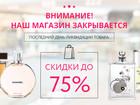 Уникальное фотографию  Элитная парфюмерия для женщин и мужчин 37618399 в Москве