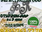 Фото в   Наша компания предоставляет налоговые и бухгалтерские в Москве 3000