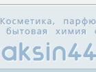 Свежее изображение  Бытовая химия оптом 37661341 в Санкт-Петербурге