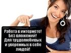 Фотография в   Компания набирает сотрудников для удаленной в Архангельске 27000