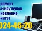 Новое фотографию  Настройка моноблоков в Белгороде экспресс-диагностика 37714330 в Белгороде