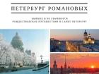 Свежее фото  Поездка Петербург Романовых - бывшее и не сбывшееся 37715473 в Москве