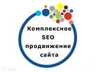 Свежее фото  АКЦИЯ! Выведем интенет магазин или сайт на верхние позиции в ТОП 3 Выдачи 37724828 в Красноярске