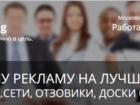 Изображение в   Занимаемся размещение рекламы на всех площадках в Москве 100