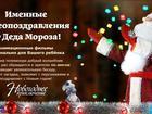 Свежее изображение  Именное поздравление Деда Мороза с праздником 37925779 в Москве