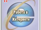 Фото в   Работа в интернет-магазине, онлайн.   Требования в Санкт-Петербурге 35000