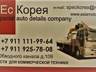 Фото в   Интернет магазин по продаже запчастей для в Санкт-Петербурге 450