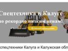 Фото в   Аренда спецтехники в Калуге и области, преимущества в Калуге 0