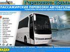 Изображение в   Автобус Горловка-Ялта – безопасный и комфортный в Кургане 1800
