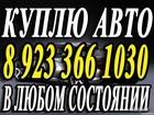 Фотография в   Приобрету авто Красноярск, куплю срочно Ваш в Красноярске 4000000