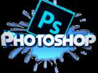 Новое foto  Курс по Adobe Photoshop с нуля 38412801 в Москве