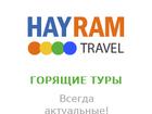 Увидеть фото  Актуальные горящие туры, Cайт горящих туров, 38439091 в Москве