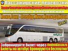Смотреть изображение  Бронирование билета на автобус с донецка 38439725 в Донецке