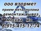 Изображение в   Вывоз металлолома без выходных. Вывоз металлолома в Москве 10300