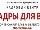 Фото в   Кадровое агентство «Кадры для Вас» предлагает в Москве 2500