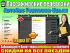 Новое изображение  Автобус Горловка-Крым 38577729 в Донецке