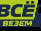 Изображение в   Официальный перевозчик (код в АТИ 582693). в Оренбурге 12