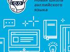 Уникальное фотографию  Репетитор по английскому онлайн,15 минутный тест в подарок! 38621753 в Москве
