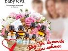 Уникальное изображение  Косметика из Израиля для мамы и дитя 38665465 в Москве