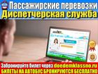 Скачать бесплатно foto  Диспетчерская служба пассажирских перевозокДоедем классно 38734208 в Донецке