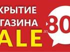 Скачать бесплатно фотографию  Распродажа в связи с закрытием 38817653 в Красноярске