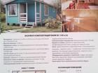 Скачать бесплатно фото  Cтроительство домов, бань,беседок, 38839182 в Сочи