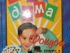 Свежее фото  Один дома, Фокусы, игры, головоломки 38863357 в Черкесске