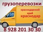Изображение в   Грузоперевозки Краснодар и край. Машины разные в Краснодаре 250
