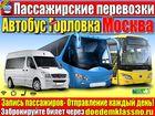 Уникальное изображение  Горловка рейсы- Москва–Ежедневно! 38984185 в Кургане
