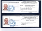 Увидеть foto  Дистанционное обучение рабочим специальностям, Удостоверение 39076385 в Самаре
