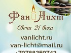 Скачать фотографию  Свадебные Свечи, Венчальные свечи, Свечи для декорирования, Белые Свечи, Домашний Очаг 39082119 в Кургане