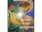 Изображение в   Продам книгу Паскаль Перро Ангелы - наши в Омске 1000
