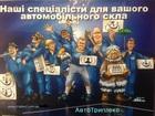 Увидеть изображение  Автостекла, Широкий ассортимент на любую машину, 39249660 в Одессе