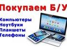 Просмотреть foto  Скупка компьютеров,ноутбуков,тв,Apple, Выезд Москва-область, 39288040 в Москве