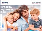 Свежее изображение  Новый каталог Amway! 39315847 в Москве