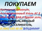 Уникальное изображение  Купим Сульфоуголь отработанный б, у 39428179 в Москве