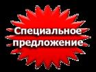 Свежее изображение  Аренда ООО и ИП, 39471763 в Москве