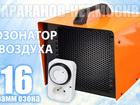 Просмотреть фото  Очистители воздуха, промышленные генераторы озона, в наличии и на заказ, 39520713 в Москве