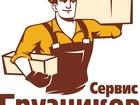 Скачать бесплатно foto  Грузчиков Сервис Севастополь 39523100 в Севастополь