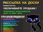 Скачать бесплатно фотографию  Рассылка на Доски Объявлений 39524481 в Москве