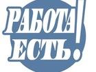 Уникальное изображение  Грузчики, упаковщики,уборщицы (ВАХТА) 39545493 в Москве