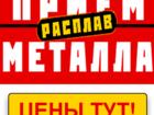 Уникальное фото  Прием и вывоз металлолома в СПб 39555873 в Санкт-Петербурге
