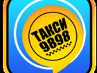Скачать фотографию  Срочный заказ Такси от 99 руб, 39658080 в Люберцы