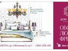 Скачать бесплатно foto  «Дом Декора» - Магазин обоев и товаров для дома в Москве, Светильники и люстры, входные и межкомнатные двери, Продажа и установка, низкие цены, Доставка по всей 39712764 в Москве