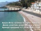 Новое foto  Аренда квартиры в Ялте это лучший отдых в Крыму 39715375 в Ялта