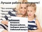 Скачать бесплатно фотографию  Дополнителный доход, Подработка в декрете 39743276 в Вологде